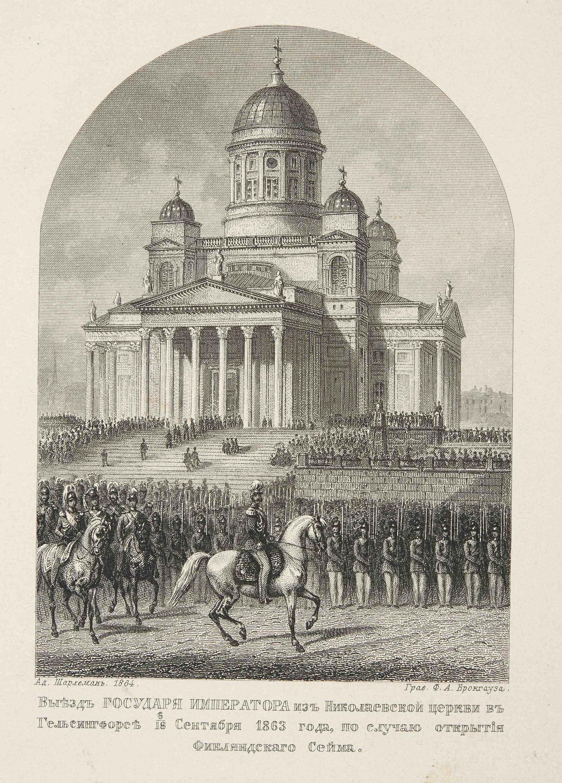 Keisari Aleksanteri II lähtee valtiopäivien avajaisista 18.9.1863. (Museovirasto)